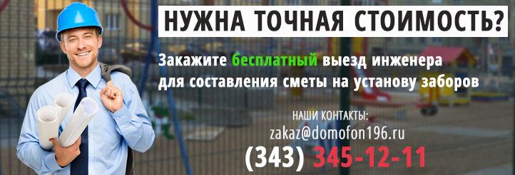 заказ установки заборов для многоквартирного дома в Екатеринбурге